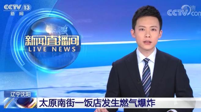 沈阳一饭店发生爆炸已确定现场死者1人、受伤33人