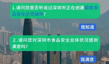 """宝安邀你参与""""创食品安全城 做幸福深圳人""""有奖问答,最高奖100元红包!"""
