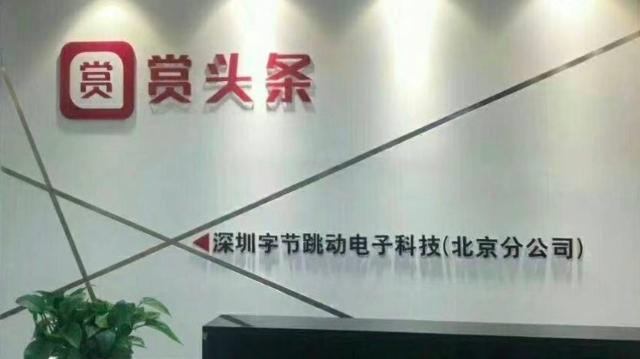 """深圳也有一个""""字节跳动"""",是李逵还是李鬼? 法院:属不正当竞争,赔偿30万"""
