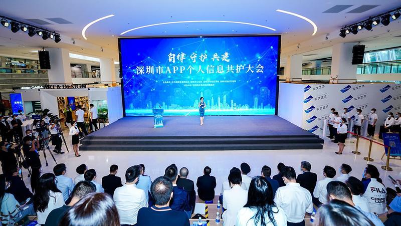 全力构筑个人信息安全屏障 深圳举行APP个人信息共护大会