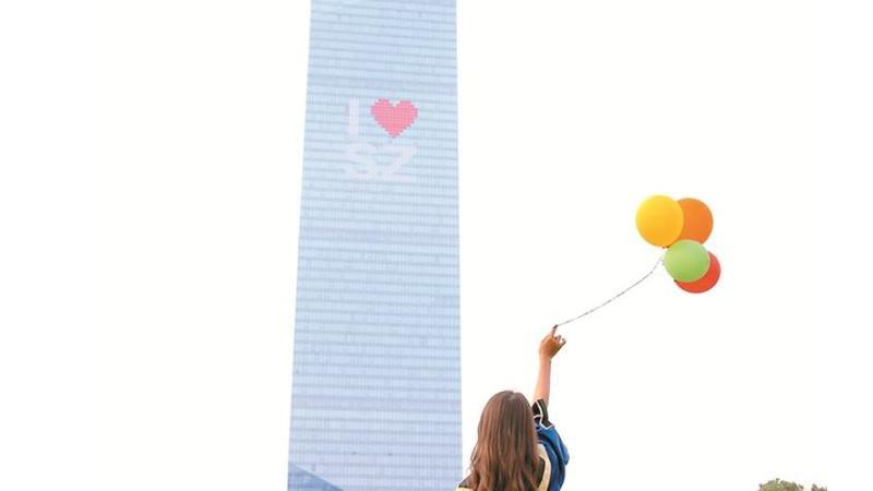 """汉京中心墙体标识下撤引发市民关注 """"I♥SZ""""该怎么更好表达?"""