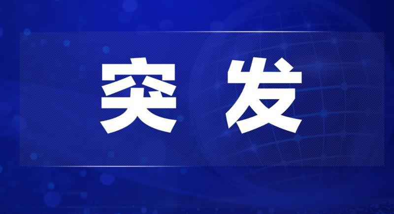 突发!内蒙古阿拉善一化工厂发生爆炸,已致4死3伤