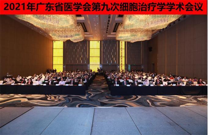 广东省医学会第九次细胞治疗学学术会议顺利召开