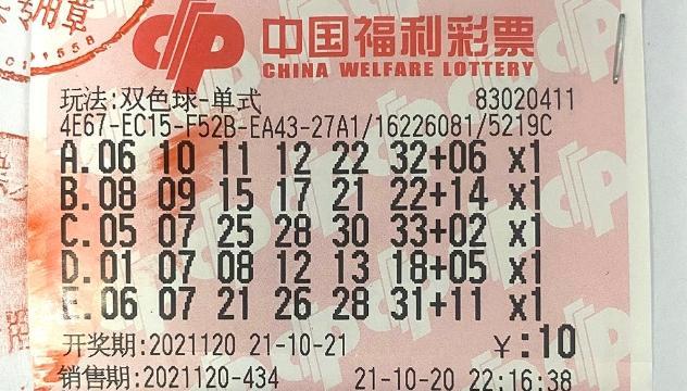 """深圳""""佛系彩民""""中双色球一等奖526万元"""