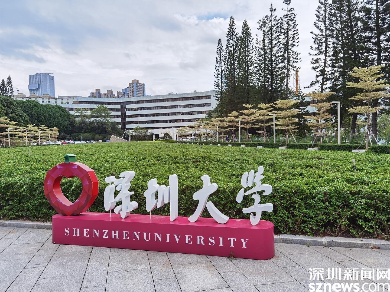 """2021软科中国最好学科排名发布 深圳大学系上榜学科数最多的""""双非""""高校"""