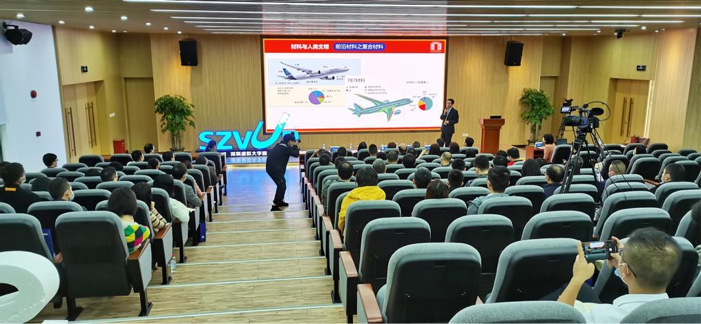 聚焦大飞机与新材料 2021年名校名师公益课堂开讲