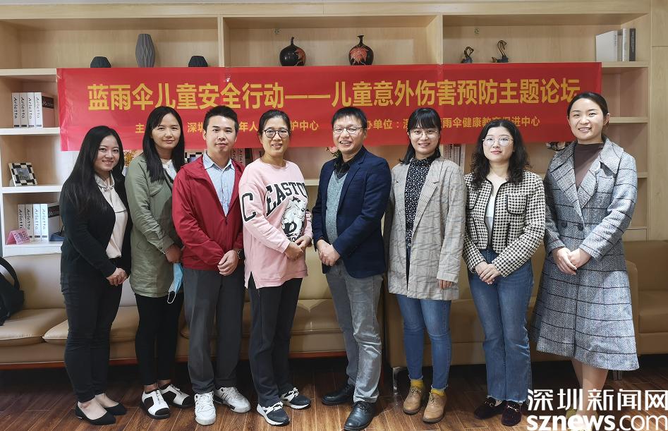 深圳举行首届社区儿童意外伤害预防主题论坛
