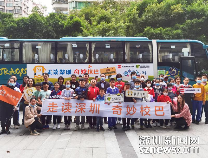 神奇基因探索之旅 走读深圳—奇妙校巴活动带领小朋友们领略生命的奥秘