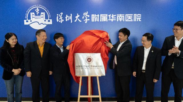 深圳本土首个医院管理研究院揭牌 拟向全国招收20名研究生