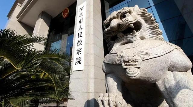 深圳市人民检察院公布今年前三季度主要办案数据