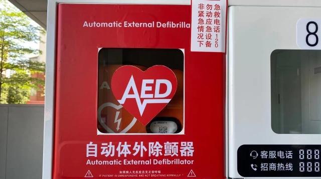 """全国首批配备""""救命神器""""AED的外卖柜来深"""