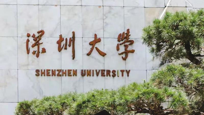 深圳大学进入世界400强,中国内地高校排名第26位