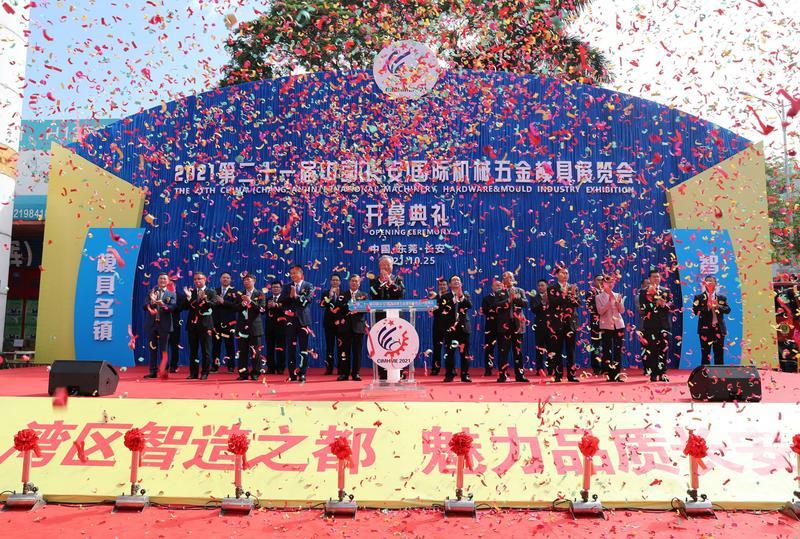 """一张靓丽名片!东莞市长安镇连续21年举办""""长展会"""""""