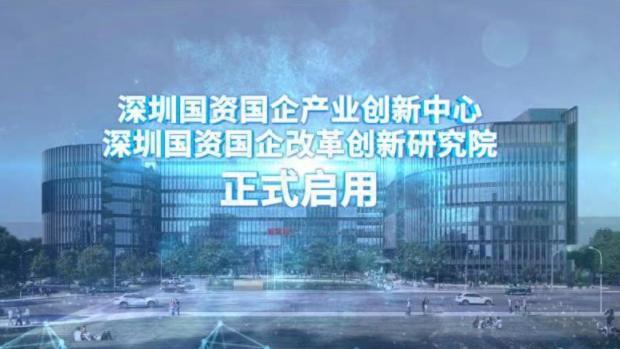 深圳国资国企产业创新中心及改革创新研究院正式启用