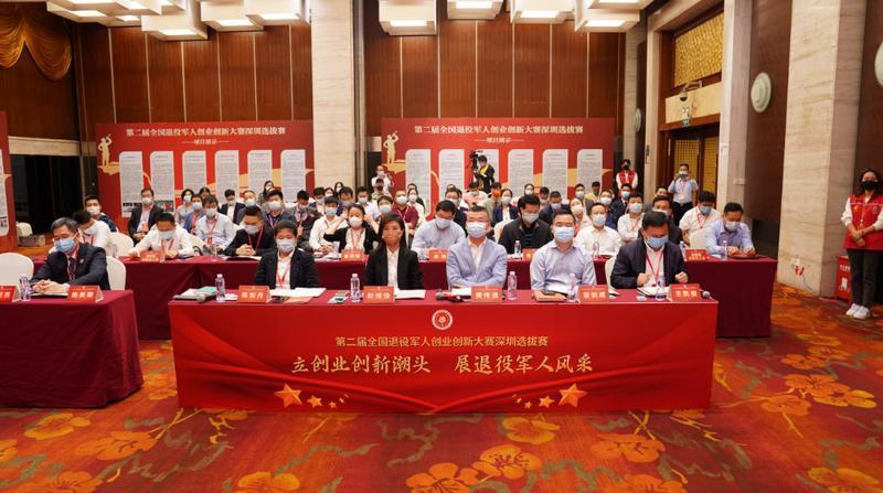 深圳举行首届退役军人创业大赛 18个优秀项目晋级决赛