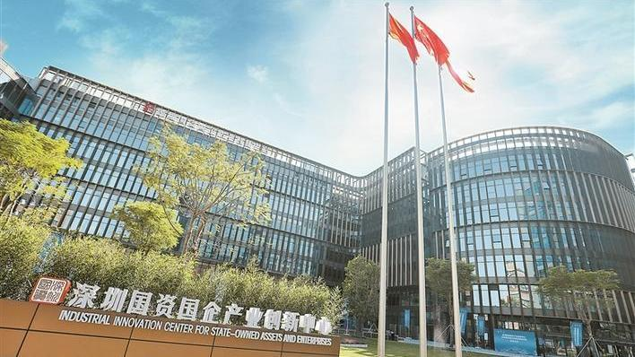 深圳国资两大创新平台启动 已拥有60多家国家高新技术企业
