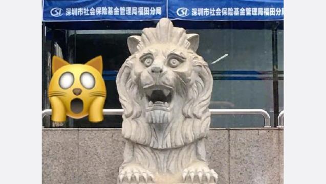 哈哈哈!两尊石狮子太萌上了热搜 没想到福田社保局的回应是这样的