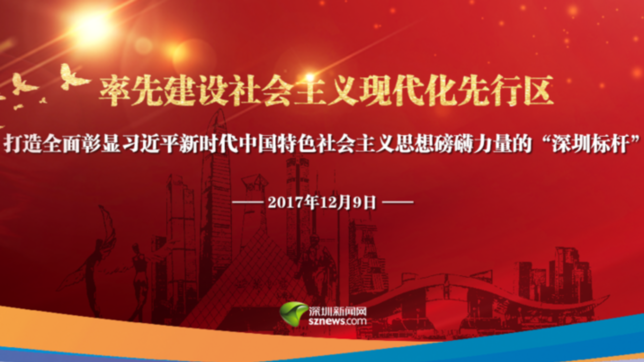 中共深圳市委六届八次全会召开