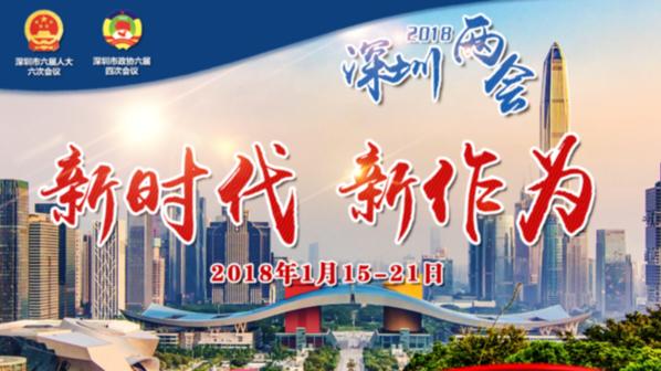 新时代 新作为——2018深圳两会
