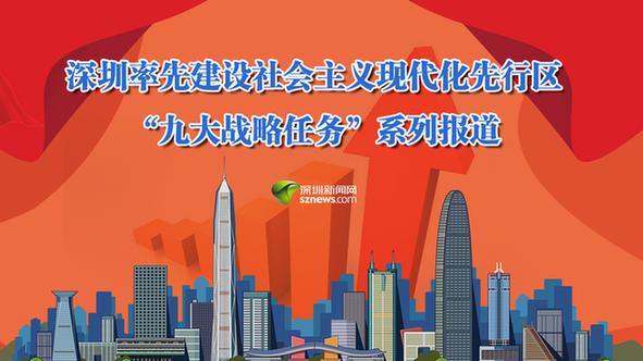 深圳率先建设社会主义现代化先行区 九大战略任务系列报道