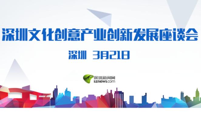 深圳文化创意产业创新发展座谈会