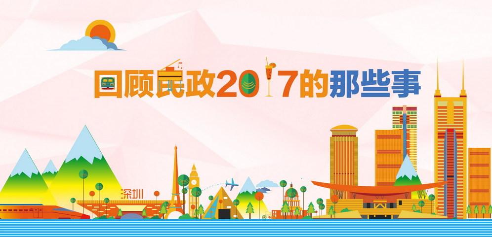 2017深圳民政的那些事
