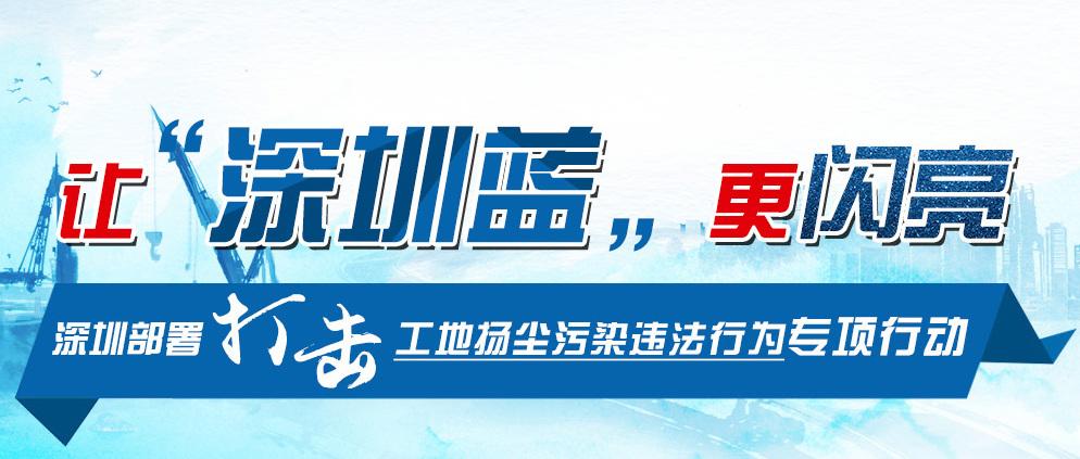 深圳部署打击工地扬尘污染违法行为专项行动