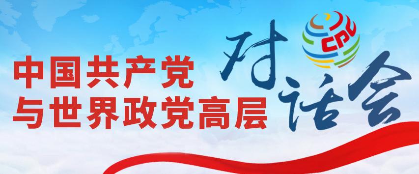 中国共产党与世界政党高层对话会