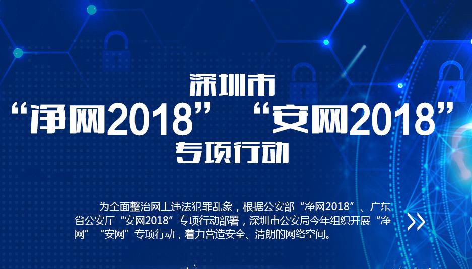 深圳净网2018、安网2018专项行动