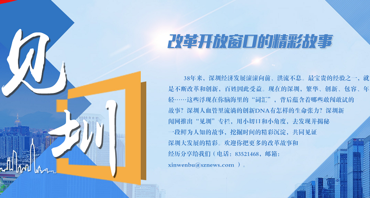 见圳:改革开放的精彩故事
