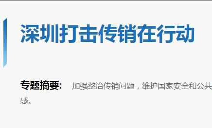 深圳打击传销在行动