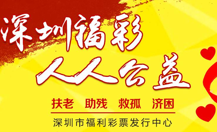 深圳福彩 人人公益