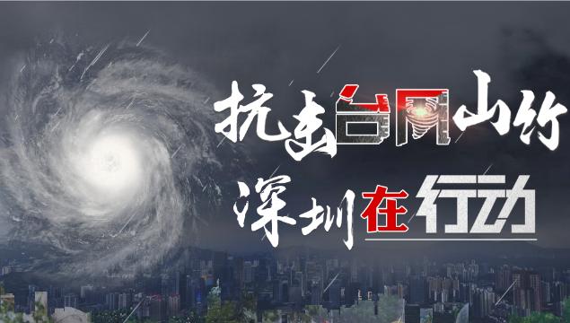 """抗击台风""""山竹"""" 深圳在行动"""