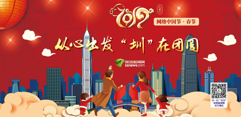 """2019春运 """"圳""""在团圆"""