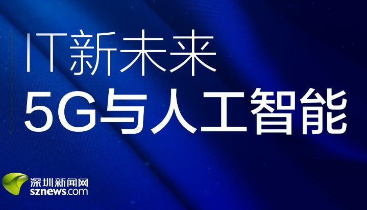 2019中国(深圳)IT领袖峰会