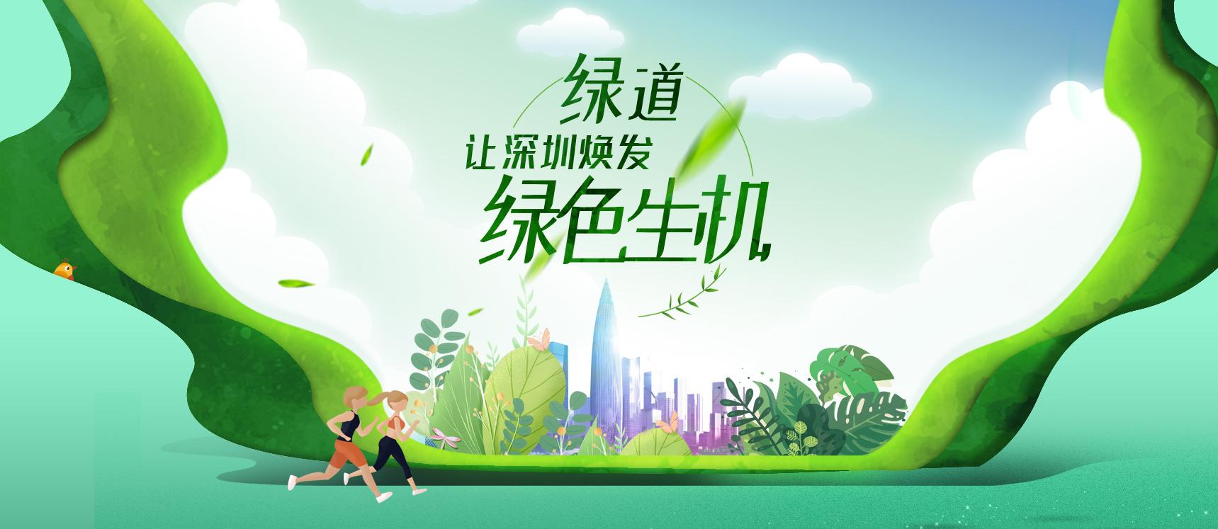 绿道让深圳焕发绿色生机