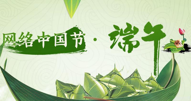 网络中国节· 端午