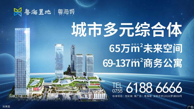 城市多元综合体,粤海城主推69-137㎡商务公寓