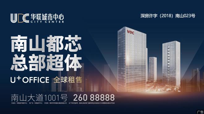 南山都芯总部超体,华联城市中心全球租售中
