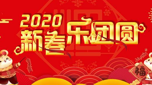 2020新春乐团圆