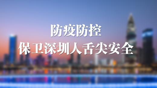 防疫防控 保卫深圳人舌尖安全