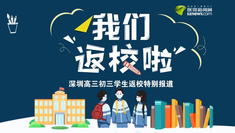 深圳各区高三初三学生返校第一条现场