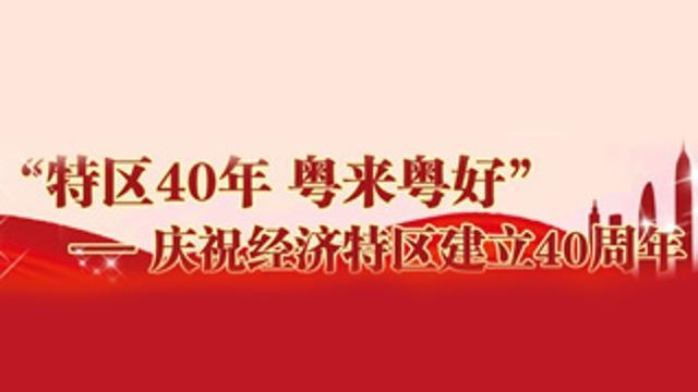 """""""特区40年•粤来粤好""""--庆祝经济特区建立40周年"""