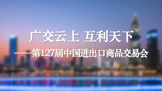 广交云上 互利天下——第127届中国进出口商品交易会