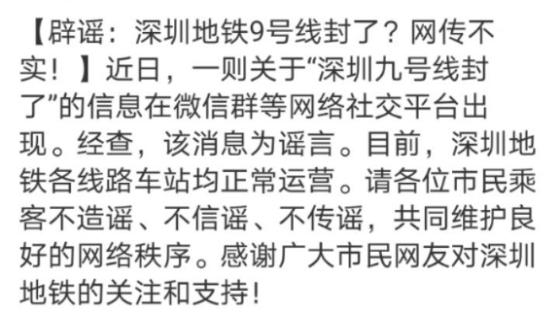深圳地铁9号线封了?官方回应:谣言!
