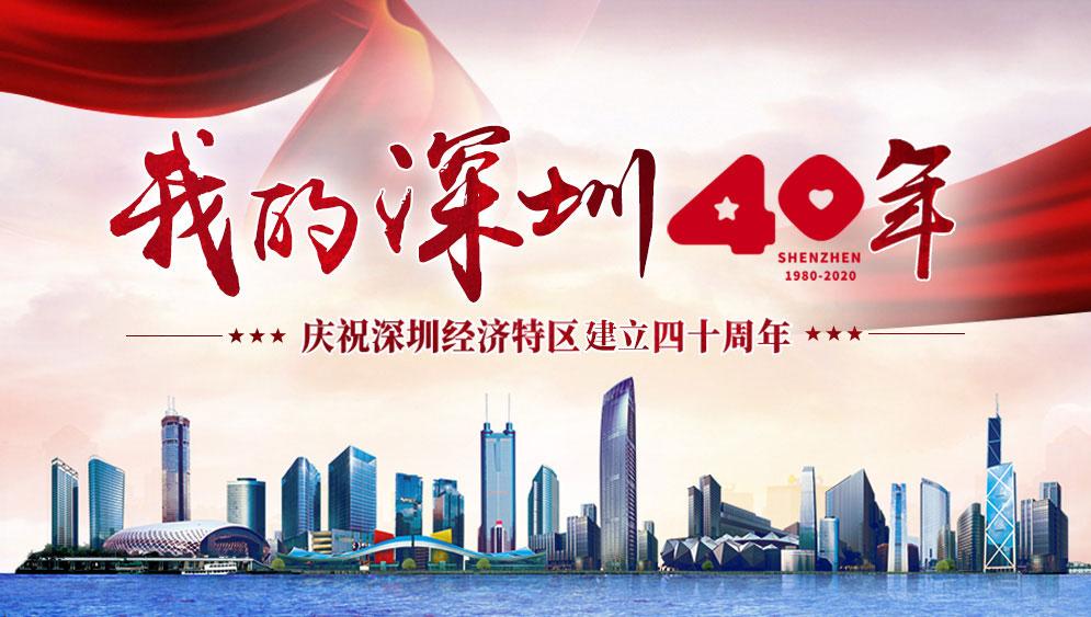 深圳经济特区建立40周年