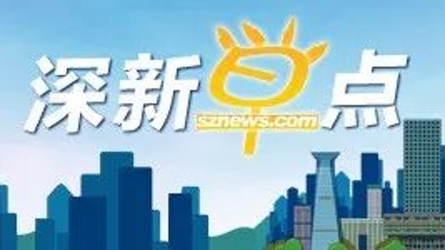 深新早点丨今日立秋!深圳的烧烤天气还能持续多久?(语音播报)
