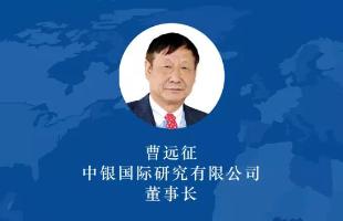 中银国际研究有限公司董事长曹远征:目前疫情对经济造成的影响及未来走势关键点