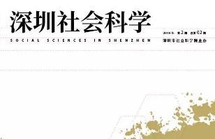 《深圳社会科学》进入2019年度全国学术期刊关注度排行榜前20