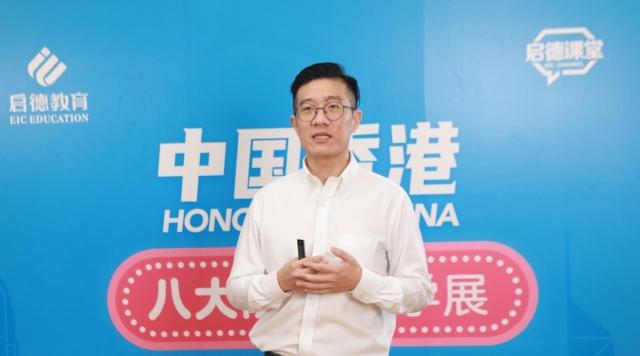 启德教育发布 《中国香港求学录取分析报告》